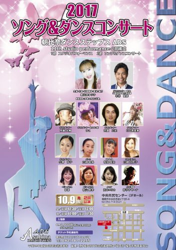ADS song&dance concert vol.11
